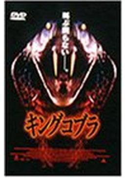 キングコブラの画像 p1_14