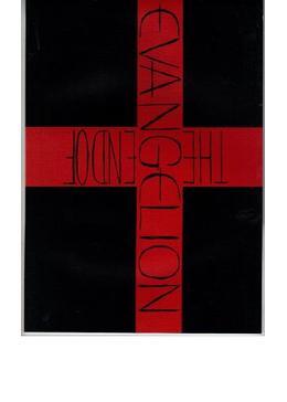新世紀エヴァンゲリオン劇場版 Air/まごころを、君にの画像 p1_21