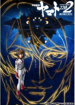 宇宙戦艦ヤマト2202 愛の戦士たちの画像 p1_21